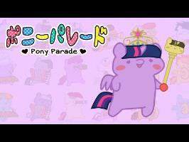 ポニーパレード - Pony Parade