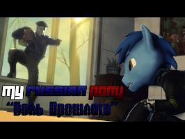 [SFM] My Russian pony Боль прошлого