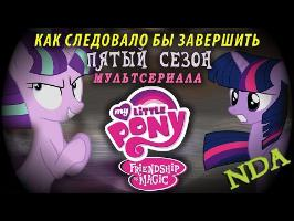 How Should Have Ended Season 5 of My Little Pony