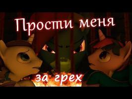 [SFM] [PMV] My russian pony О, Господи, прости мне этот грех!
