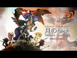 Jyc Row - 月の反逆 [Tsuki no Hangyaku / Lunar Rebellion] (feat. Satomi)