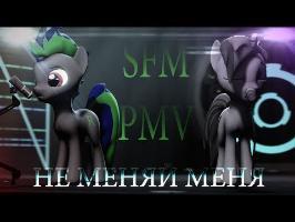 SFM - Не меняй меня