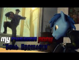 My Russian pony Боль прошлого