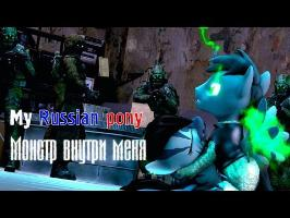 [SFM] My Russian pony The monster inside me [PMV]