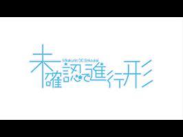 [Blender Ponies] Mikakunin de Shinkoukei OP