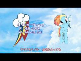 【MMD】とってもウマナミなMLP【My Little Pony】