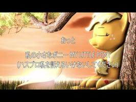 My Little Pony: Anime Opening